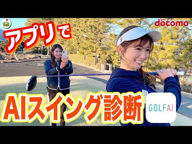 AIでゴルフがもっと楽しくなる!GOLFAIでスイング診断やってみた!!