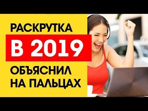 РАСКРУТКА ЮТУБ ЧЕРЕЗ VidIQ (Раскрутить Видео Канал Youtube Теги) 2019