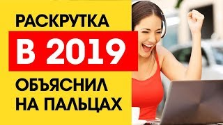 РАСКРУТКА ЮТУБ ЧЕРЕЗ VidIQ. (Раскрутить Видео Канал Youtube) 2018