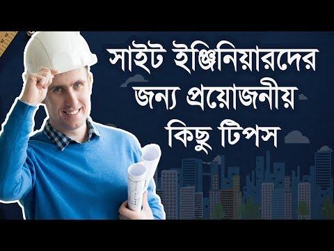 Site Engineer Field tricks  | Bangla Video Tutorial 2017 | Thumb-rules