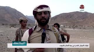 قوات الجيش تتقدم في برط العنان بالجوف   | تقرير يمن شباب