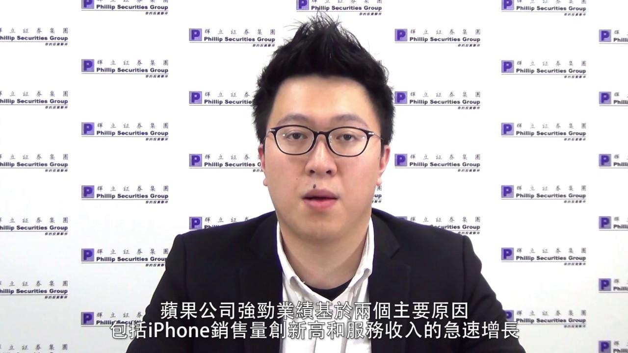 美國股票評論:蘋果公司 Apple Inc(APPL) - YouTube