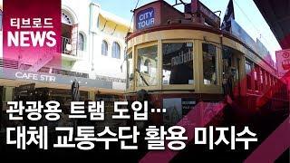 [전주]관광용 트램 도입, 대체 교통수단 활용 미지수/…
