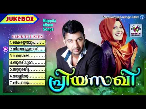 പ്രിയസഖി # Malayalam Mappila Album Songs 2017 # Mappila Romantic Album Songs