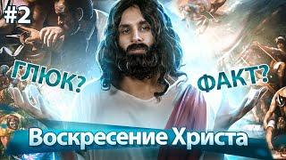 Атеист портит Воскресение Иисуса Христа / Часть 2 [ЧУДОВЕРИЕ]