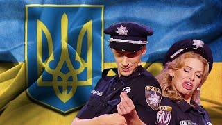 Как работает Национальная Полиция Украины? Менты и охрана общественного порядка   Приколы 2021