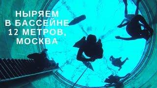 🌀  Фридайвинг в МЧС, бассейн 12 метров(Фридайвинг в самом глубоком бассейне Москвы и области. Глубина: 12 метров. Температура воды: 29 С. На видео..., 2016-10-09T14:26:29.000Z)