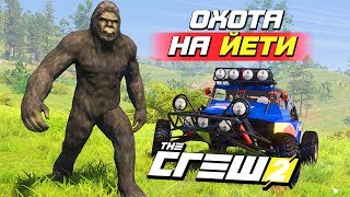 ОХОТА НА БИГФУТА И ГОЛЫХ БАБ В ЛЕСУ! - THE CREW 2