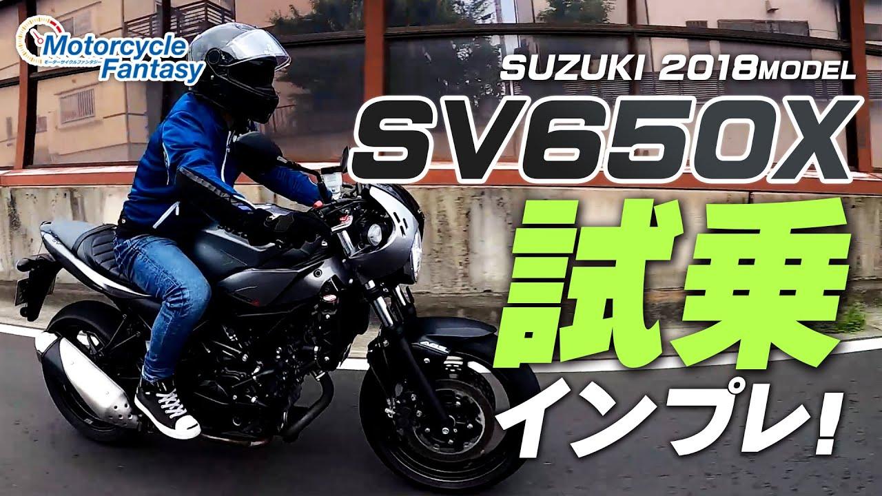 SUZUKI 2018 SV650X を試乗インプレッション!/ Motorcycle Fantasy