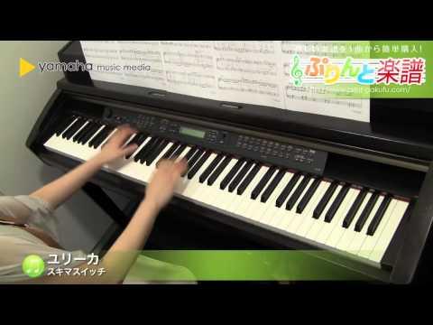 ユリーカ / スキマスイッチ : ピアノ(ソロ) / 中級