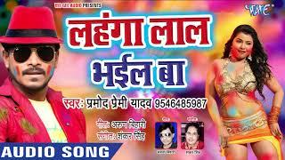 लहंगा लाल भईल बा   Pramod Premi Yadav का सुपरहिट होली गीत 2019   Lahanga Laal Bhail Ba   Holi Songs