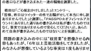 8人組女性アイドルグループ「PASSPO☆」の槙田紗子(21)が14...