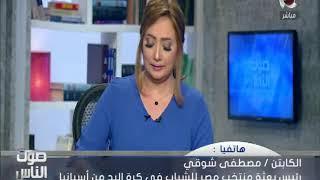 رئيس بعثة منتخب مصر لشباب اليد: مواجهة النرويج في المونديال ليست سهلة