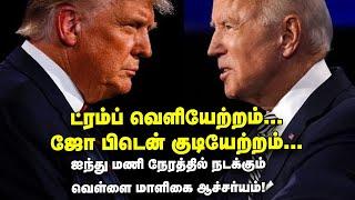வெள்ளை மாளிகையில் நடந்தது என்ன? | Donald Trump | Vikatan