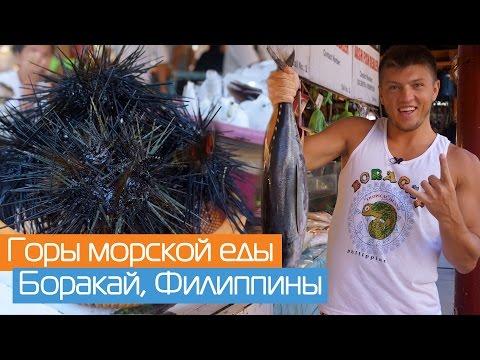 Рыбный рынок Talipapa и другие рынки | Остров Боракай, Филиппины