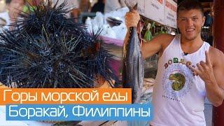 Рыбный рынок Talipapa и другие рынки | Остров Боракай, Филиппины(, 2015-01-29T04:42:39.000Z)
