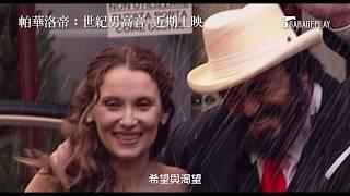 【帕華洛帝:世紀男高音】Pavarotti 電影預告 ~《美麗境界》奧斯卡金獎導演最新力作