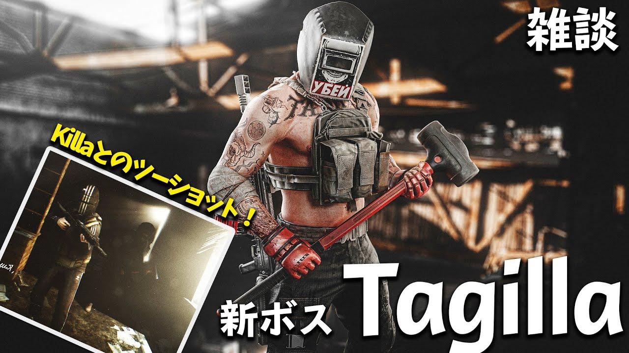 【EFT 雑談】Factory新ボス「Tagilla」はKillaとマブダチ!? 出ている情報から予想してみました!【ラジオ感覚でお聞きください】