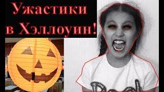 Диана не верит в Хэллоуин. Фильм ужасов. НЕ СМОТРИТЕ!