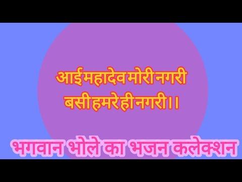 आई महादेव मोरी नगरी aai mahadev mori nagri basi humre hi nagri