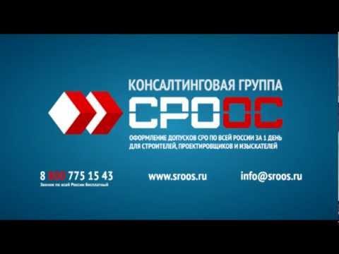 видео: СРООС — допуск СРО по всей России за 1 день