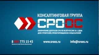 СРООС — допуск СРО по всей России за 1 день(, 2013-03-18T05:36:45.000Z)
