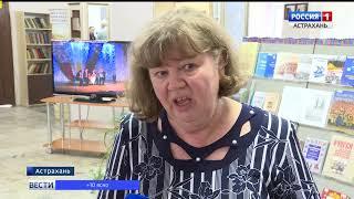 """В Астрахани в библиотеке Крупской прошли 11-е """"Бирюковские чтения"""""""