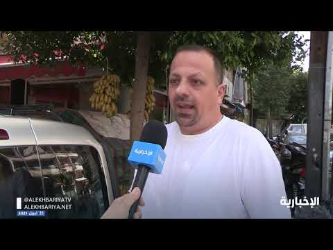 لبنانيون يستنكرون فضيحة حزب الله تهريب المخدرات إلى المملكة