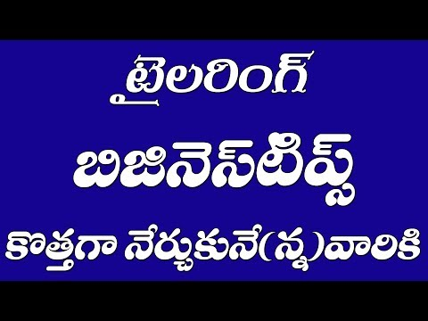 Business Tips For Tailors(ing) || MUDHRA VIDEOS