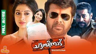 Chattambinadu | Mammootty, Suraj Venjaramoodu, Siddique, Raai Laxmi - Full Movie