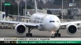 Вылетевший из Парижа самолет EgyptAir упал в Средиземное море