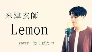 【歌ってみた】米津玄師 Lemon  cover byこばたつ thumbnail