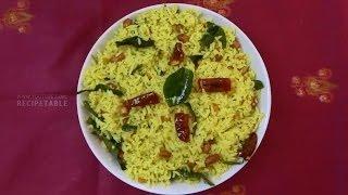 Lemon Rice Nimmakaya Pulihora (నిమ్మకాయ పులిహోర)  - Telugu Vantalu