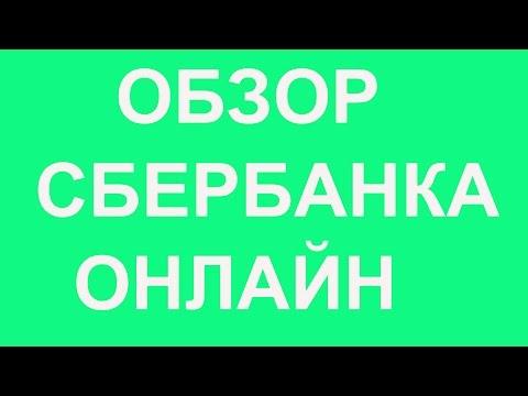 Перевод с карты Сбербанка на карту РНБК