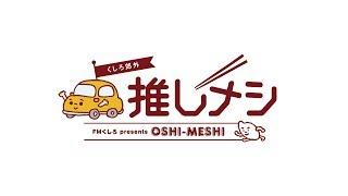 kushiro city FMくしろ 【推しメシ】 釧路おすすめグルメ~予告編