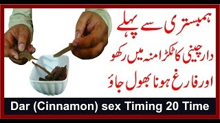 Sex Timming Bohat Zayada Karny Ka Asan Desi Totka||Sex Timmnig 20 Time||Sex Timming