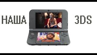 НАША Nintendo 3DS