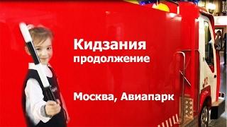 КИДЗАНИЯ В МОСКВЕ Профессии для детей Играем в доктора ветеринара| Kidzania Moscow
