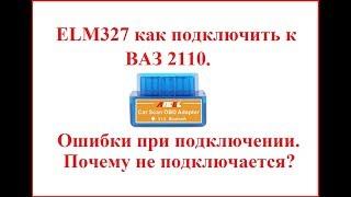 ELM327 Bluetooth как подключить к ваз 2110. Что делать если не подключается сканер?