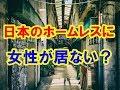 海外の反応 日本 海外「日本はマシだ!」日本のホームレスに女性が居ない歴史的理由に海外がびっくり仰天