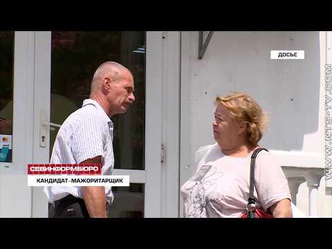 НТС Севастополь: Вячеслава Горелова утвердили в качестве кандидата в депутаты
