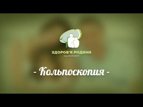 Кольпоскопия