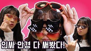 최고의 인싸템 인싸 선글라스 다 써봤다!가장 마음에 드…