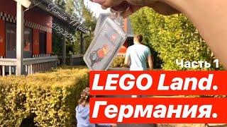 Лего парк Германия Legoland Deutschland Часть 1