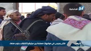 توسع هوة الخلاف بين طرفي الانقلاب في صنعاء