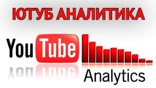 видео Ютуб аналитик