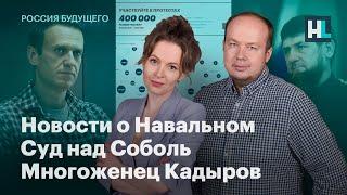 Новости о Навальном, суд над Соболь, многоженец Кадыров