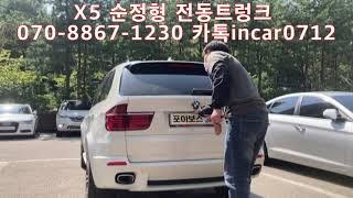 성남시 분당구 야탑동 출장시공 BMW X5 전동트렁크 …
