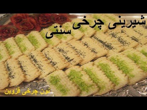 Shirini charkhi - nan charkhi - نان چرخی - شیرینی چرخی