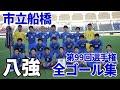 【高校サッカー】第99回選手権 市立船橋全ゴール集